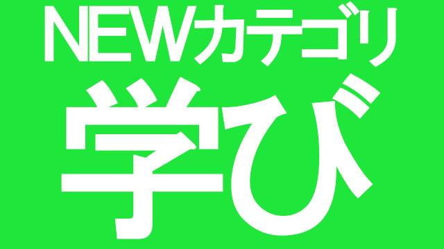 """【NEWカテゴリ追加!】""""学び"""""""