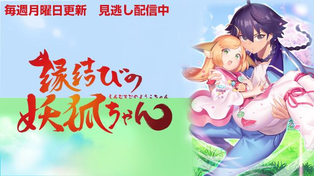 【9/19更新!】<br>縁結びの妖狐ちゃん 第12話
