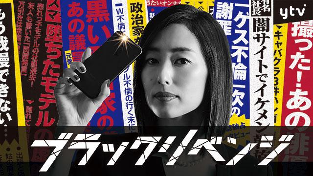 【10/16更新!】<br>ブラックリベンジ 第2話