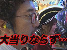 【10/19更新!】<br>海賊王船長タック season.5 #12