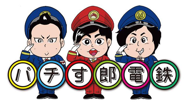 【10/19更新!】<br>パチす郎電鉄 #16