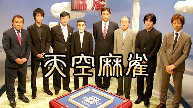 【新作ギャンブル追加!】<br>天空麻雀13