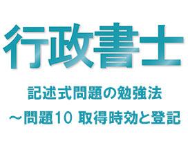 【新作学び追加!】<br>記述式 民法50問