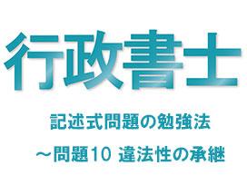 【新作学び追加!】<br>記述式 行政法50問