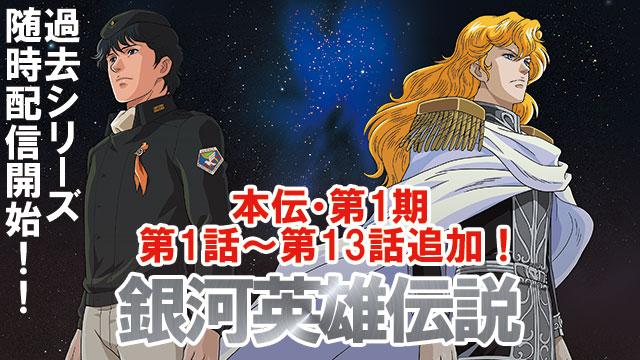 【新規アニメ追加!】<br>銀河英雄伝説 本伝・第1期 第1話、他12話