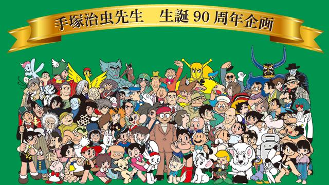 【手塚治虫先生 生誕90周年企画】