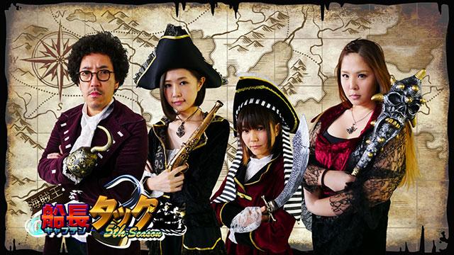 【11/16更新!】<br>海賊王船長タック season.5 #14