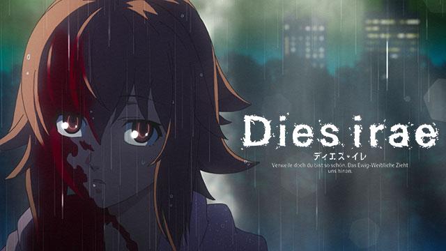 【12/7更新!】<br>Dies irae -ディエス・イレ- 第8話