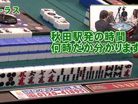 【12/7更新!】<br>沖と魚拓の麻雀ロワイヤル RETURNS #125