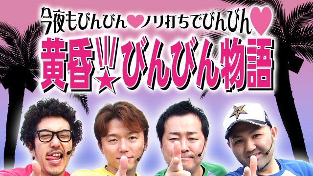【12/7更新!】<br>黄昏☆びんびん物語 #176