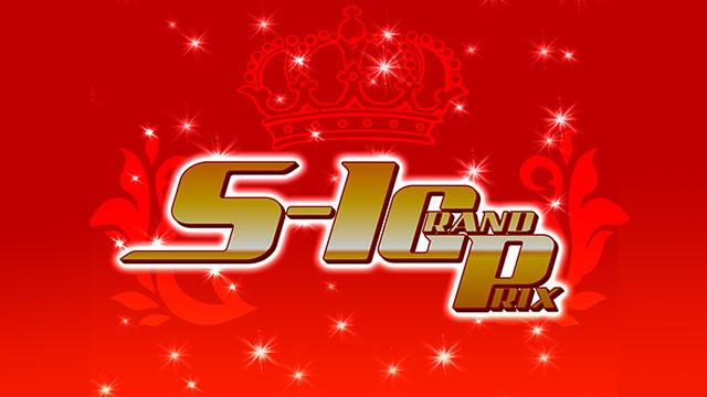 【12/7更新!】<br> S-1 GRAND PRIX #456