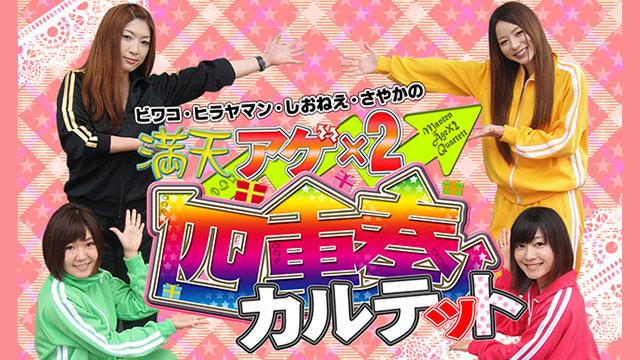 【12/14更新!】<br>ビワコ・ヒラヤマン・しおねえ・さやかの満天アゲ×2カルテット #45
