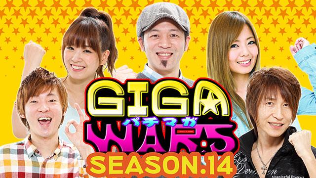 【12/14更新!】<br>パチマガGIGAWARS シーズン14#5