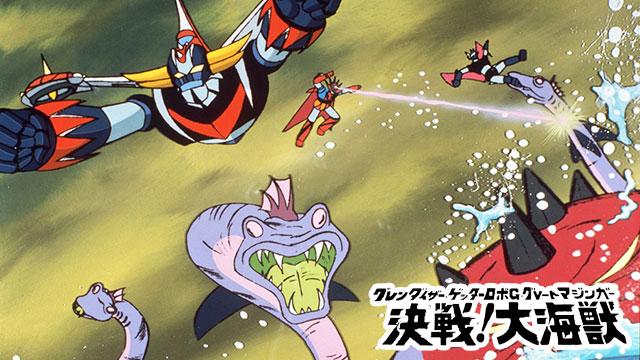 【新規アニメ追加!】<br>グレンダイザーゲッターロボGグレートマジンガー 決戦!大海獣