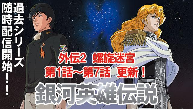 【新規アニメ追加!】<br>銀河英雄伝説 外伝2 第1話、他6話