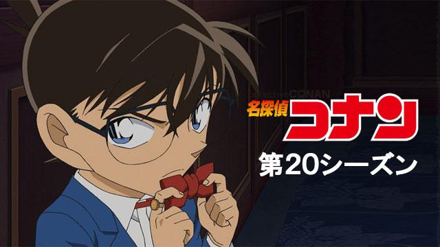 【1/11更新!】<br>名探偵コナン(第20シーズン)第797話、他1話