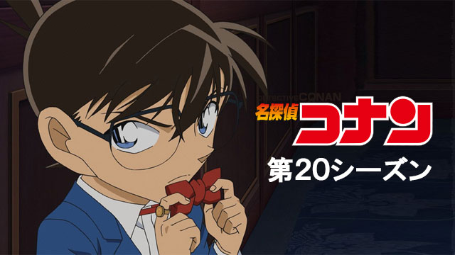 【1/18更新!】<br>名探偵コナン(第20シーズン)第799話、他1話