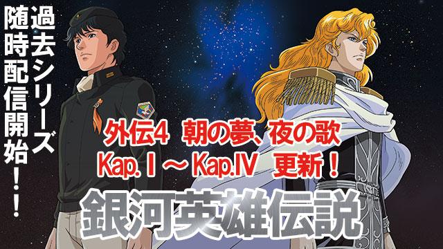 【新規アニメ追加!】<br>銀河英雄伝説 外伝4朝の夢、夜の歌 全4話