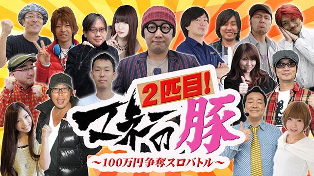 【2/22更新!】<br>マネーの豚2匹目~100万円争奪スロバトル~ #21