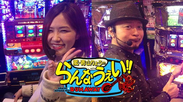 【2/22更新!】<br>嵐・青山りょうのらんなうぇい!! #24