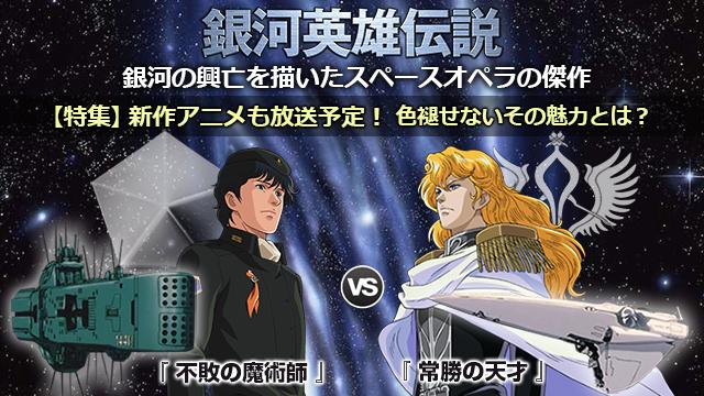 【特集】銀河英雄伝説の魅力とは!?