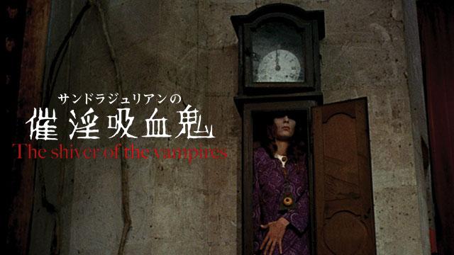 【新作映画追加!】<br>サンドラ・ジュリアンの催淫吸血鬼