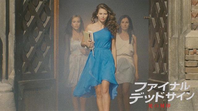 【新作映画追加!】<br>ファイナル・デッドサイン 死の刻印