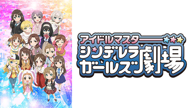 【新作アニメ追加!】<br>アイドルマスター シンデレラガールズ劇場 2期 全13話