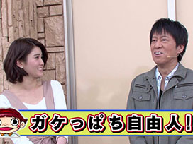 【4/26更新!】<br>ブラマヨ吉田の「ガケっぱち!!」#298