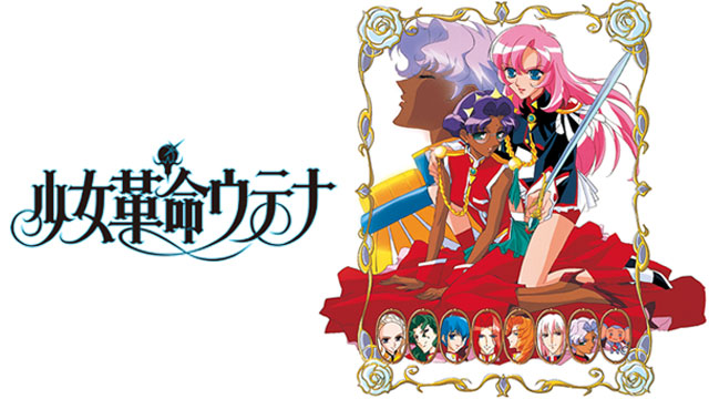 【6/21更新!】少女革命ウテナ 第1話~第5話