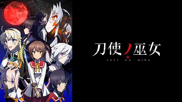 【6/21更新!】<br>刀使ノ巫女 第23話