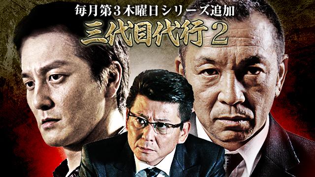 【6/21新作追加!】<br />三代目代行2