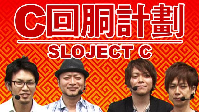 【6/21更新!】<br />スロじぇくとC #63