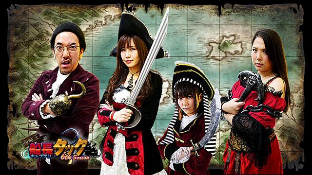 【6/21更新!】<br />海賊王船長タック season.6 #4