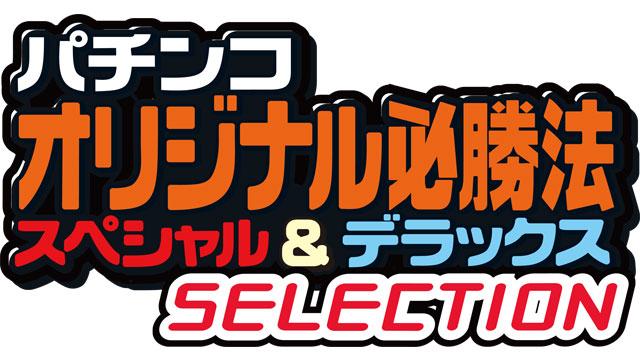 【6/21新作追加!】<br />パチンコオリジナル必勝法セレクション #1