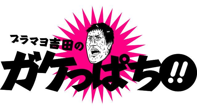 【6/21新作追加!】<br />ブラマヨ吉田の「ガケっぱち!!」  #306