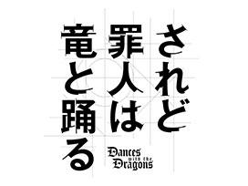 【6/22更新!】<br>されど罪人は竜と踊る 最終回