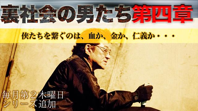 【8/9新規追加!】<br>裏社会の男たち 第四章