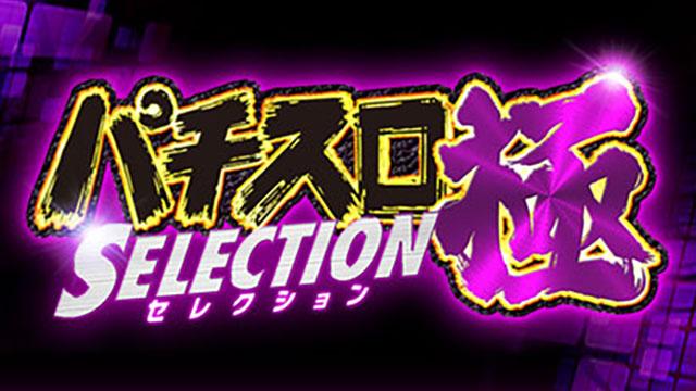 【8/16更新!】<br />パチスロ極SELECTION #320