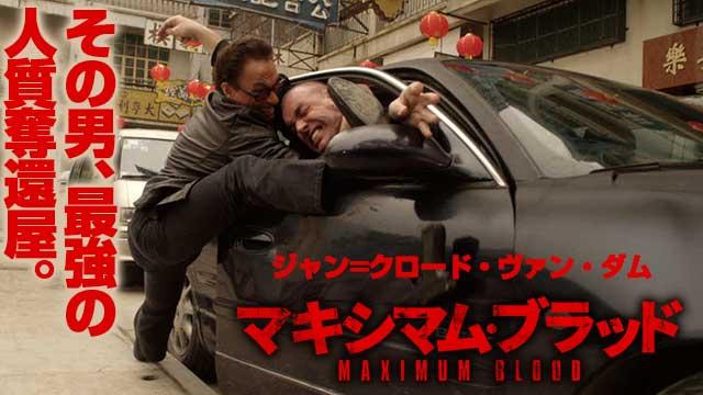 【10/18新規作品追加!】<br>マキシマム・ブラッド