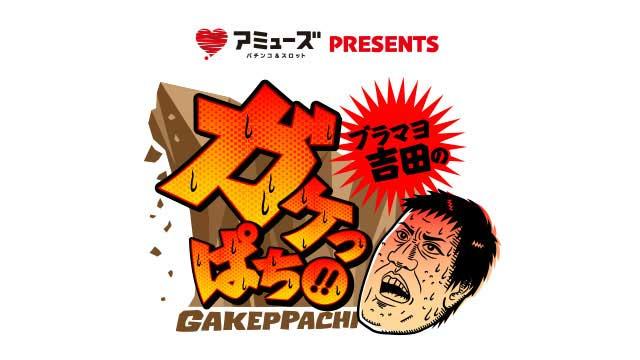 【10/18更新!】<br />ブラマヨ吉田の「ガケっぱち!!」 #323