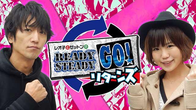 【10/18更新!】<br />レオ子とゼットンのReadySteadyGO!リターンズ #125