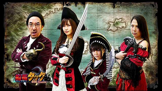 【10/18更新!】<br>海賊王船長タック season.6 #12