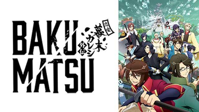 【11/8更新!】<br />BAKUMATSU 第2話
