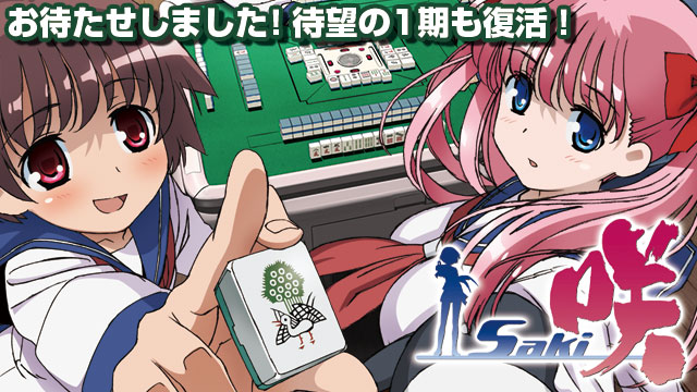 【11/12追加新作アニメ!】<br />咲-Saki- 全話視聴可能