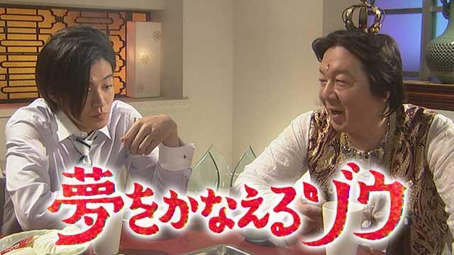 【11/12追加新作ドラマ!】<br />夢をかなえるゾウ 全話視聴可能