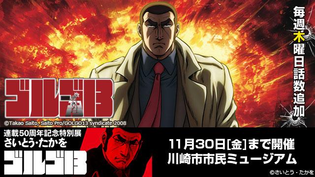 【11/15新作追加!】<br>ゴルゴ13 第1話~第5話