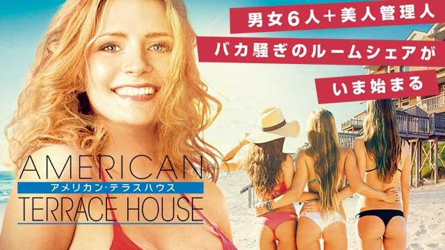 【11/15新作追加!】<br>アメリカン・テラスハウス