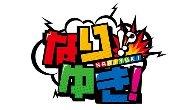 【11/15更新!】<br />なりゆき! #5