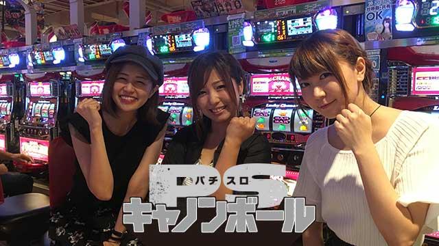 【11/15新作追加!】<br />パチスロキャノンボール season1